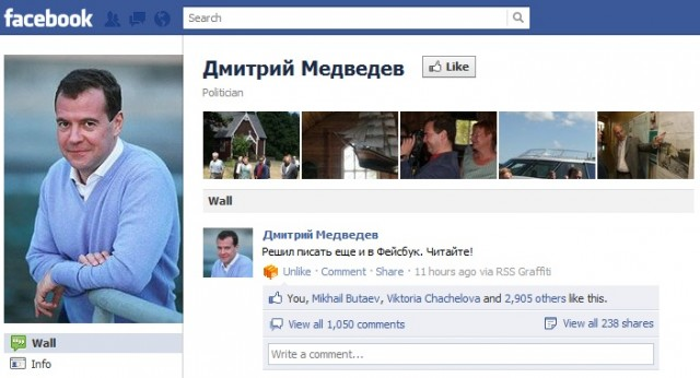 Дмитрий Медведев завел старницу в Facebook