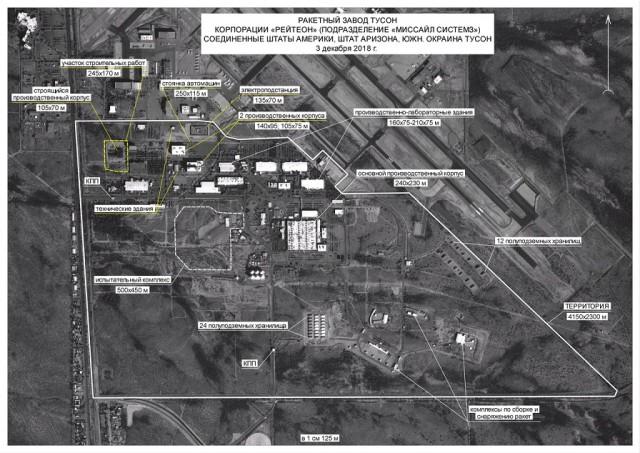 Минобороны РФ опубликовало спутниковый снимок завода в США, где «готовятся к производству» запрещенных ракет средней дальности