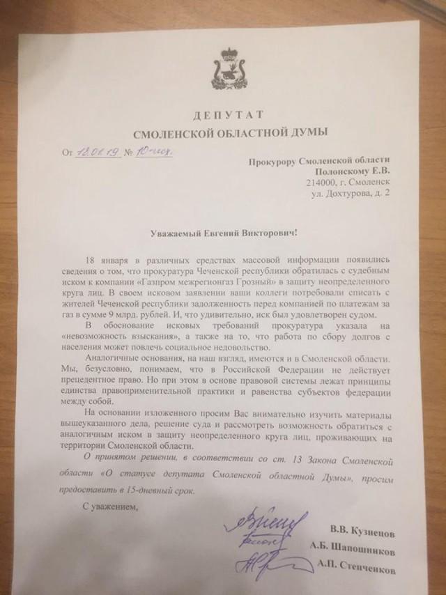 Смоленские депутаты попросили прокуратуру последовать примеру Чечни и списать долги за газ