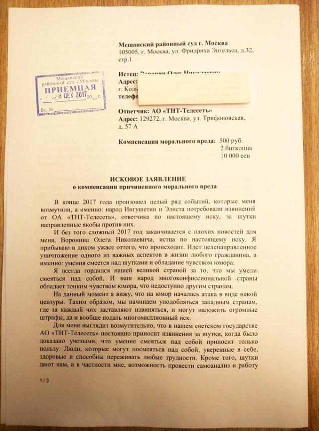 Россиянин подал в суд на ТНТ за извинение перед ингушами