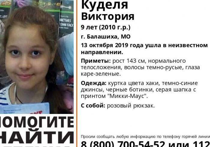 В Балашихе пропала 9ти летняя девочка