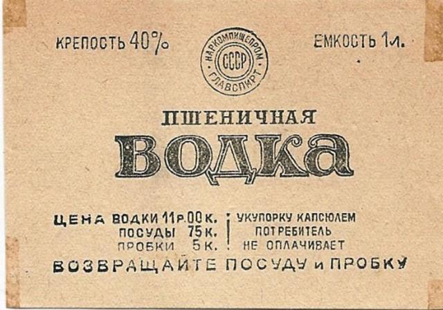 Этикетка из СССР