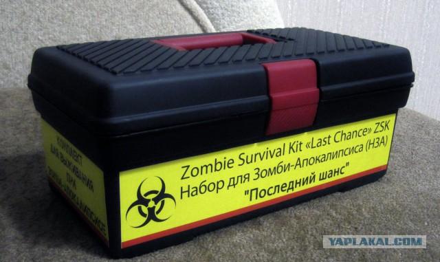 Набор для выживания при зомби-апокалипсисе