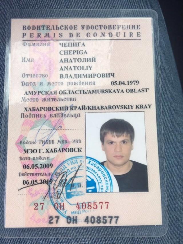 CIT опубликовали водительское удостоверение Чепиги