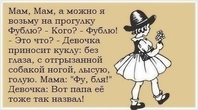 Анекдот Про Фублю