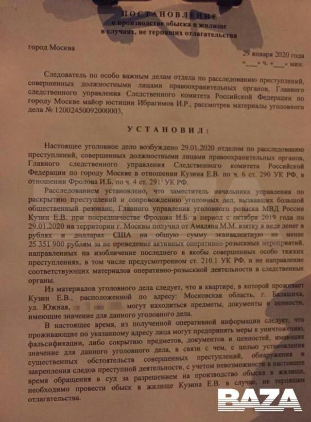 В Главном управлении уголовного розыска МВД России скандал. Задержаны ведущие сотрудники, всех их подозревают в получении взятки