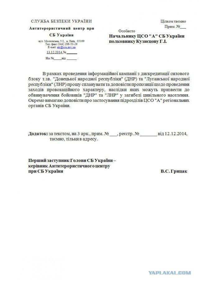 18.01.2015 г. КиберБеркут получил доступ
