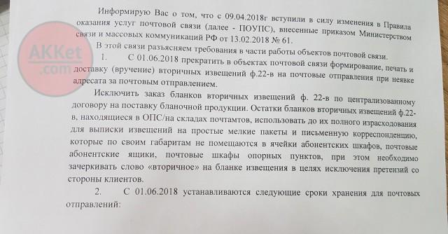 «Почта России» очень сильно сократила сроки хранения посылок. Их отправят обратно в Китай