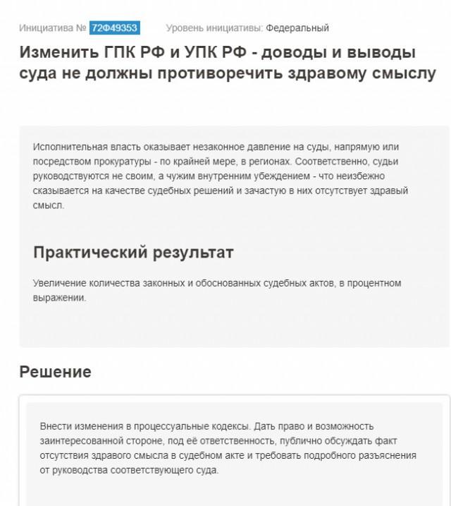 Россияне требуют дать им право публично обсуждать факт отсутствия здравого смысла в судебных решениях