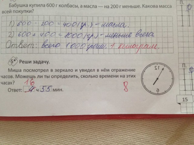 Учат в школе... или нет?