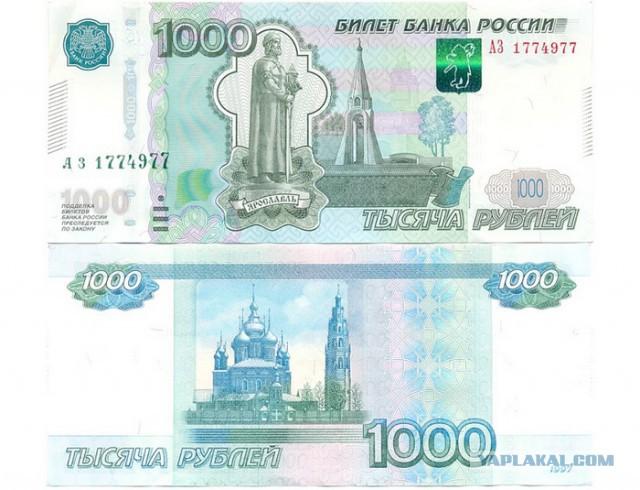 Образец новых купюр рубля - руководства, инструкции, бланки