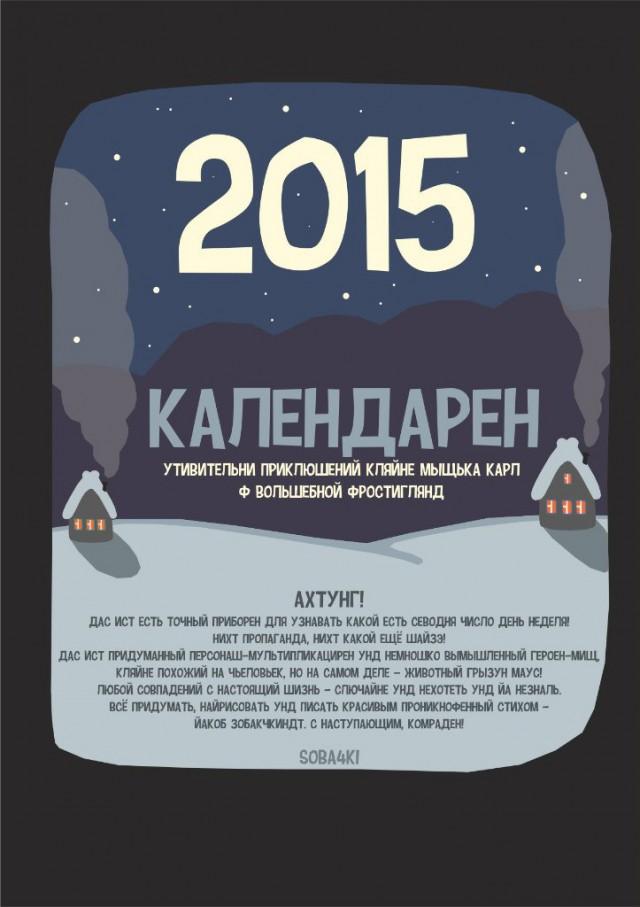 Календарен от  soba4ki 2015