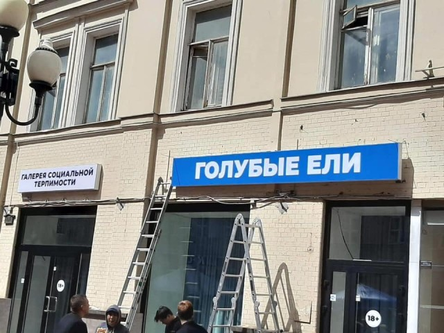 """Как """"интересно"""" стало в Москве на Арбате"""