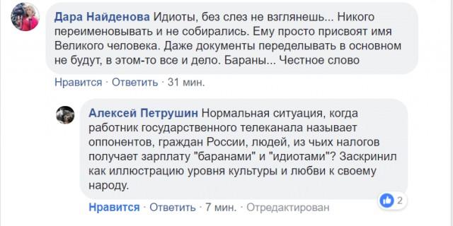 Журналистка ГТРК «Калининград» обозвала калининградцев, выступающих против переименования аэропорта – «баранами» и «идиотами»