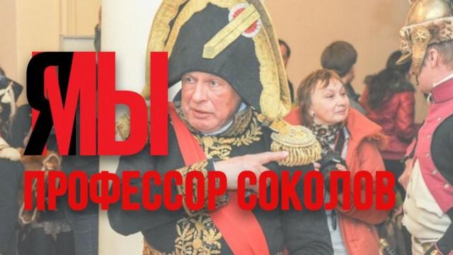 Мир сошел с ума: У доцента Соколова нашлись защитники, которые требуют освободить его