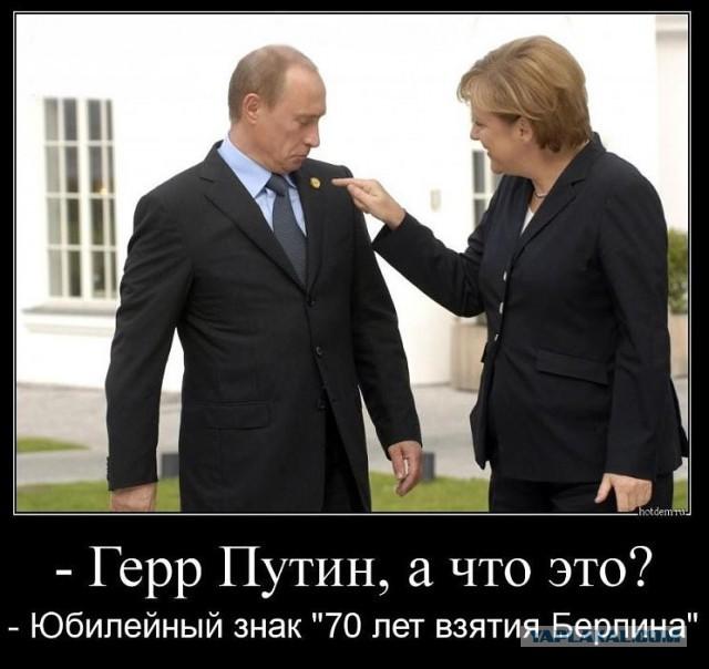 Меркель в Сибирь, Путина в Берлин