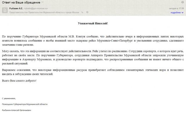 Ответ губернатора Мурманска