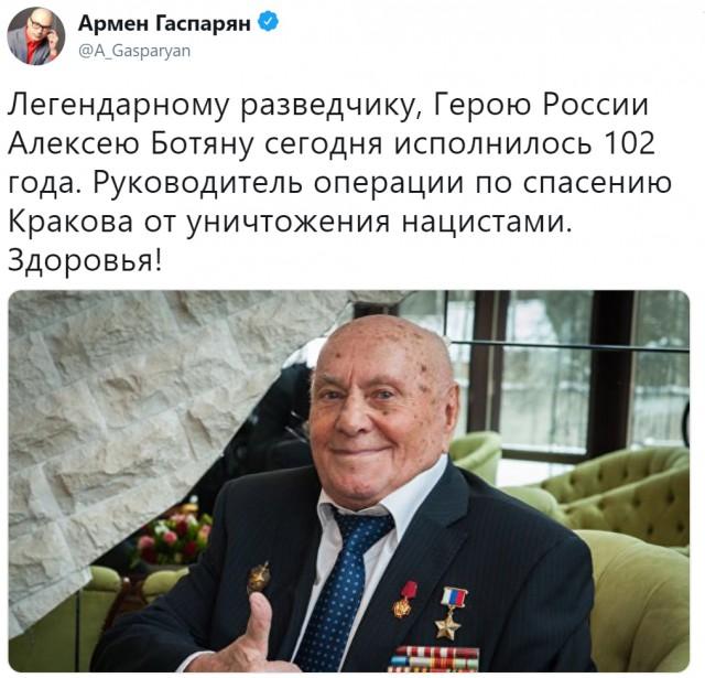 Алексею Ботяну сегодня исполнилось 102 года