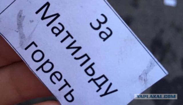 """В Москве фанатики сожгли автомобиль адвоката """"Матильды"""""""