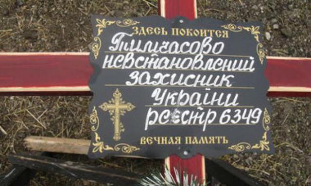 На Украине официально начали хоронить своих солдат