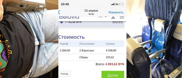"""Переплатив за """"бизнес-класс в """"Белавиа"""" в 4 раза ожидали комфорта. Но не срослось..."""