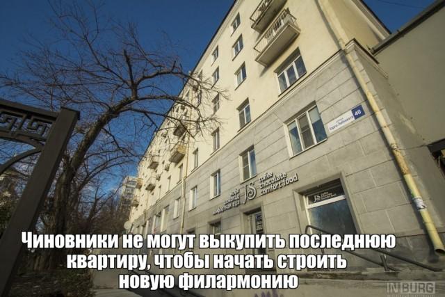Власти не могут выкупить последнюю квартиру в доме под снос