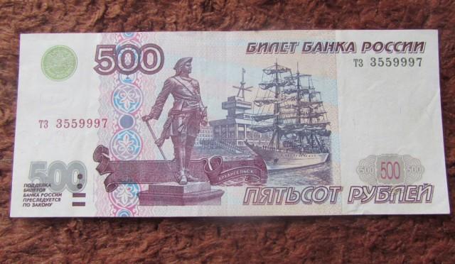 Редкая купюра в 500 рублей