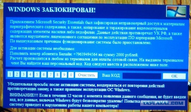 Порно баннер приложение майкрософт