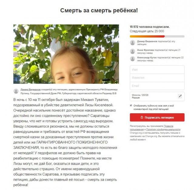 На change.org создали петицию с требованием смертной казни для Михаила Туватина, которого подозревают в убийстве Лизы Киселёвой