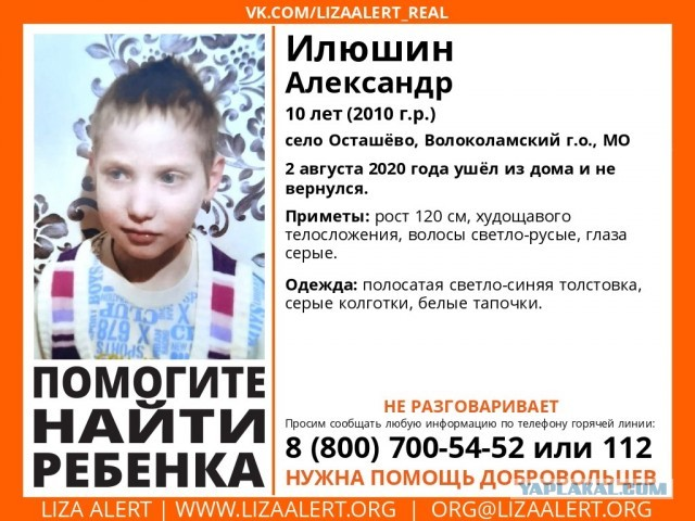 Пропал ребенок Илюшин Александр 10 лет !
