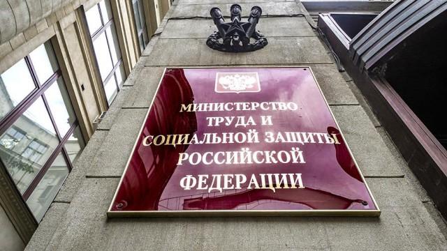 Минтруд задумал сократить число бедных россиян на 20%