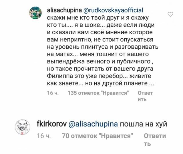 Как у Филиппа Киркорова бомбануло