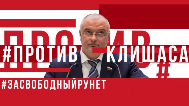 Россияне требуют отставки сенатора Клишаса  — автора закона об автономном интернете
