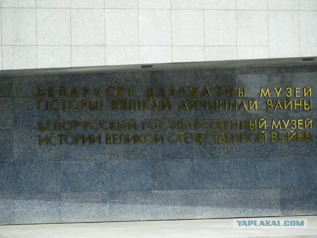 Музей истории Великой Отечественной Войны.
