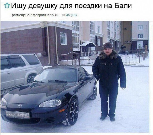 Состоятельный майнер, разбогатевший на криптовалютах, ищет спутницу