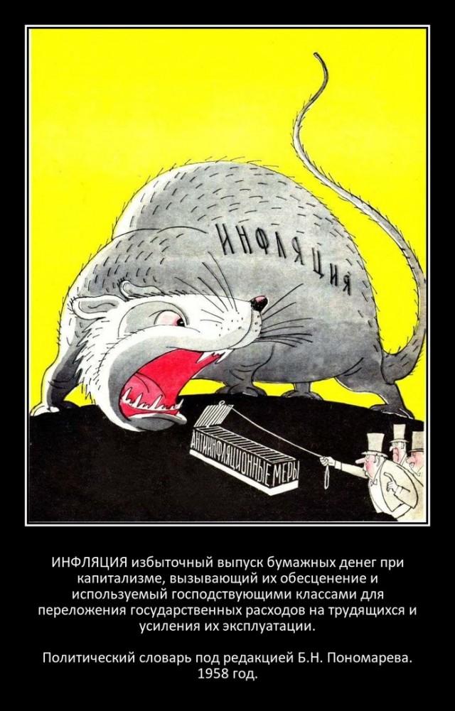 Цитаты советских словарей: ИНФЛЯЦИЯ