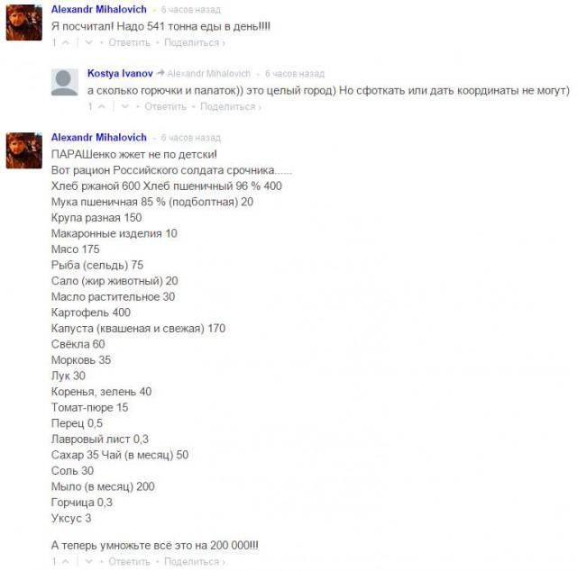 Найден источник российских войск на Донбасе