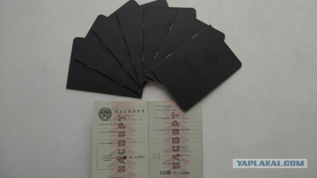 Чистый бланк паспорта СССР 1953 года и не только