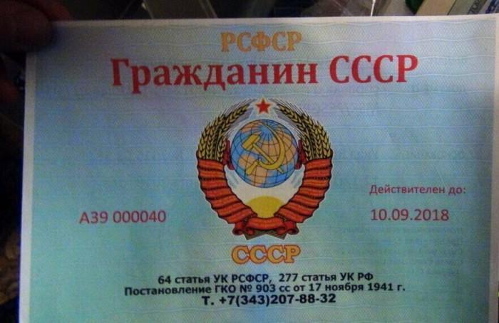 В ХМАО задержали членов организации «Домой в СССР», планировавших захват административных зданий