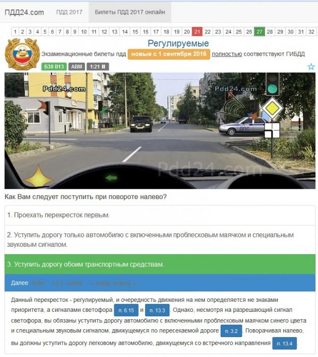 юаня рублю пдд онлайн решать билеты Дюфастон назначают