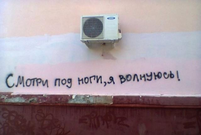 Когда корявые надписи на стенах смотрят в душу