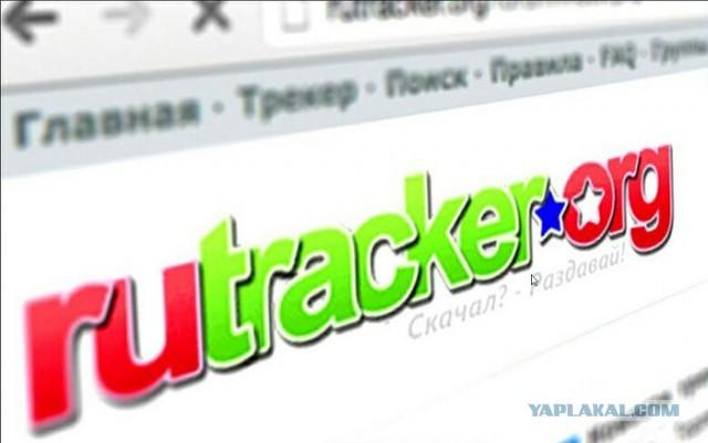 RuTracker предложил пользователям регистрировать персональные «зеркала» для обхода новых законов о блокировках