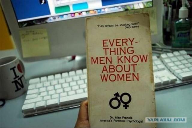 """Книга: """"Что мужчины знают о женщинах"""""""