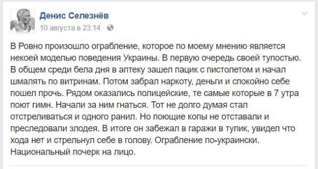 Ограбление по-украински: ограбление, погоня со стрельбой по копам, тупик и самоубийство