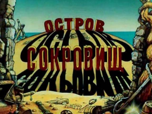 Персонажи мультфильма Остров сокровищ. 1988 год.