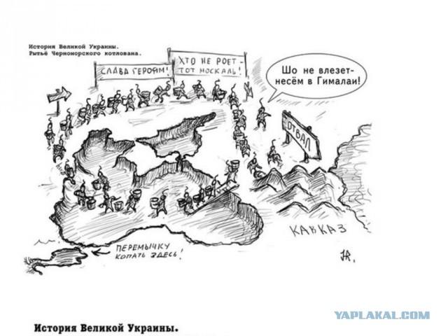Весна, обострение... и продолжить копать Черное море...