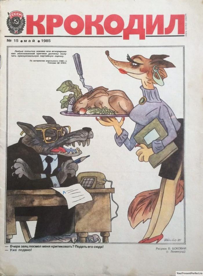 Журнал «Крокодил» и его шедевры.