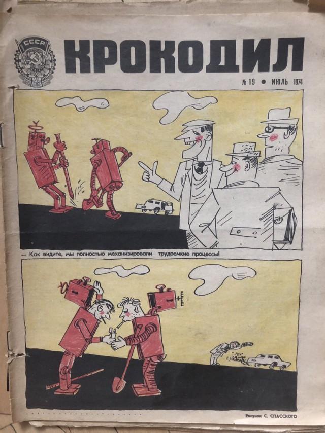 Вы не поверите, но...  Журнал «Крокодил», №19, июль 1974 года.