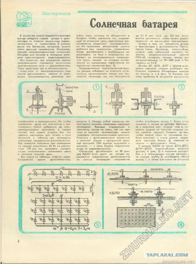 Сделать своими руками солнечную батарею из транзисторов