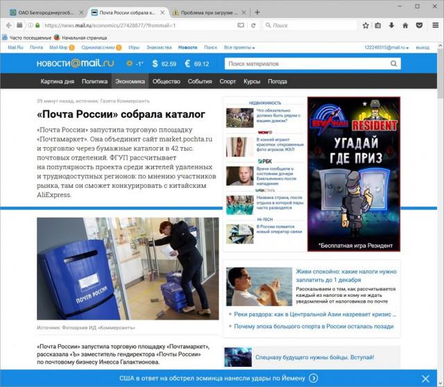 «Почта России» запустила конкурента AliExpress